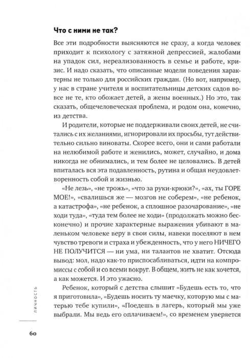 Книга Михаила Лабковского Хочу и буду. Принять себя, полюбить жизнь и стать счастливым иллюстрации 2