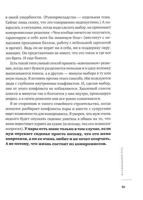 Книга Михаила Лабковского Хочу и буду. Принять себя, полюбить жизнь и стать счастливым иллюстрации 3