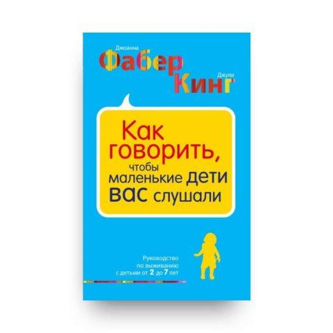 Книга для родителей Как говорить, чтобы маленькие дети вас слушали. Руководство по выживанию с детьми от 2 до 7 лет обложка