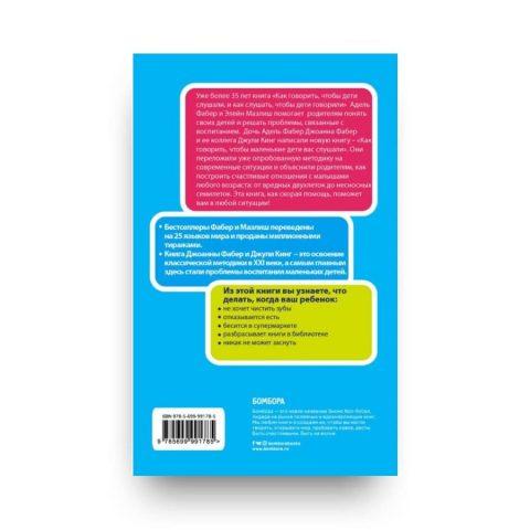 Книга для родителей Как говорить, чтобы маленькие дети вас слушали. Руководство по выживанию с детьми от 2 до 7 лет обложка 2