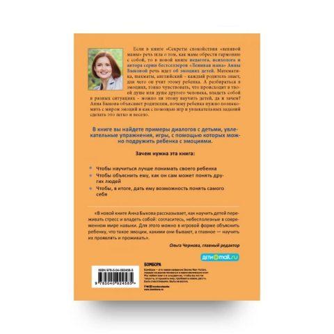 """Книга Анны Быковой Как подружить детей с эмоциями. Советы """"ленивой мамы"""" обложка 2"""
