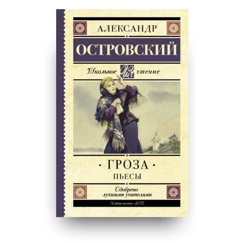 Libro L'uragano di Aleksandr Ostrovskij in Russo