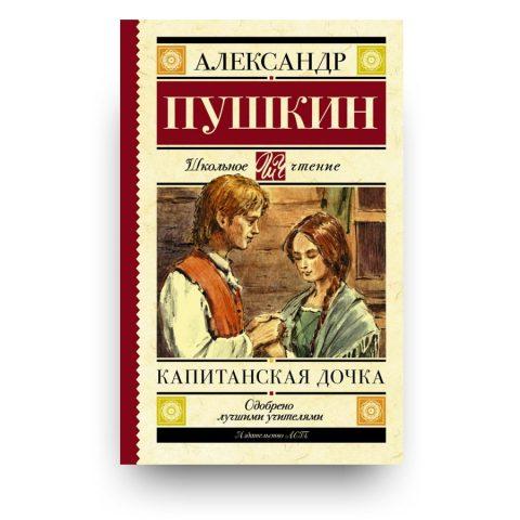 Книга Капитанская дочка - Александр Пушкин