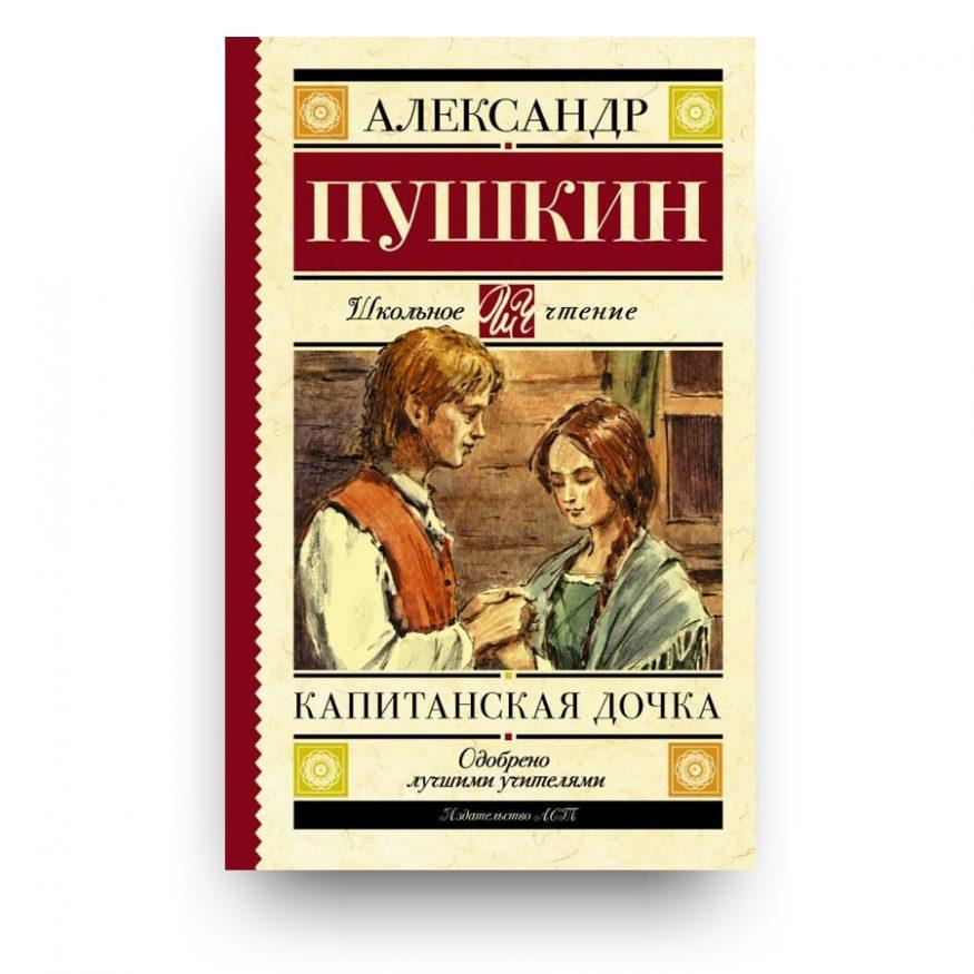 Libro La figlia del capitano di Aleksandr Puškin in Russo