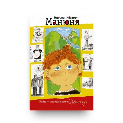Книга Наринэ Абгарян Манюня обложка