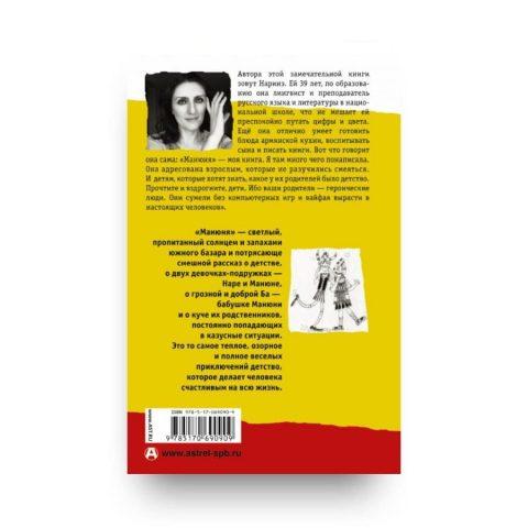 Книга Наринэ Абгарян Манюня обложка 2
