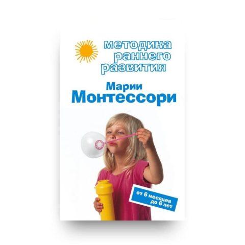 Книга Виктории Дмитриевой Методика раннего развития Марии Монтессори. От 6 месяцев до 6 лет обложка