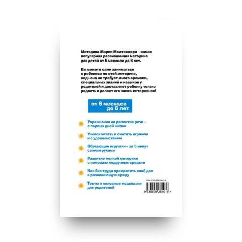 Книга Виктории Дмитриевой Методика раннего развития Марии Монтессори. От 6 месяцев до 6 лет обложка 2