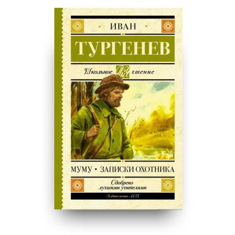Книга Муму. Записки охотника - Иван Тургенев