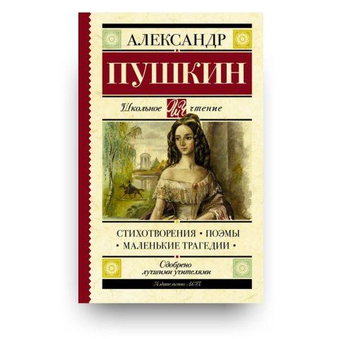 Libro Poesie. Poemi. Piccole tragedie di Aleksandr Puškin in Russo