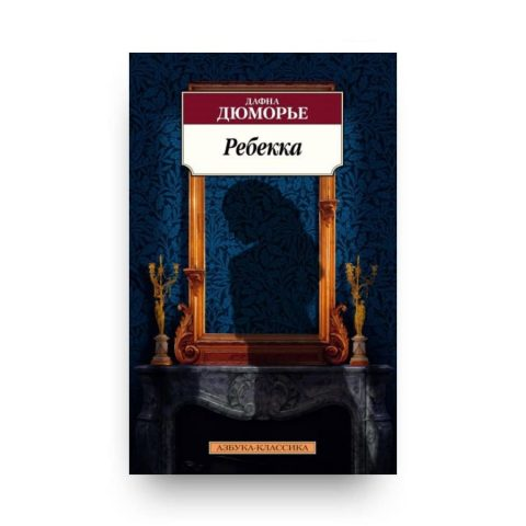Книга Дафны Дюморье Ребекка