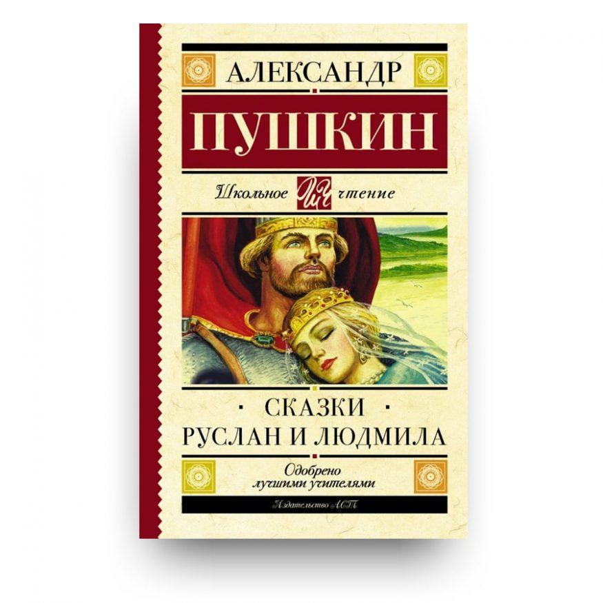 Libro Favole. Ruslan e Ljudmila di Aleksandr Puškin in Russo
