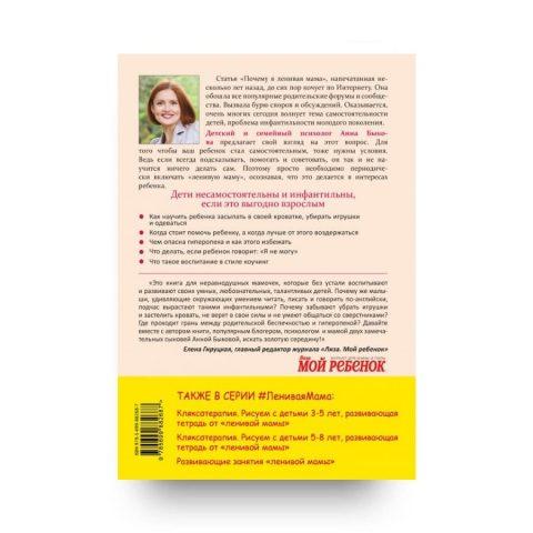 """Книга Анны Быковой Самостоятельный ребенок, или Как стать """"ленивой мамой"""" обложка 2"""