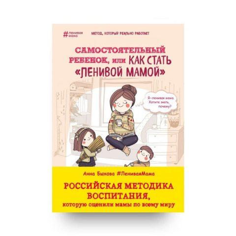 """Книга Анны Быковой Самостоятельный ребенок, или Как стать """"ленивой мамой"""" обложка"""