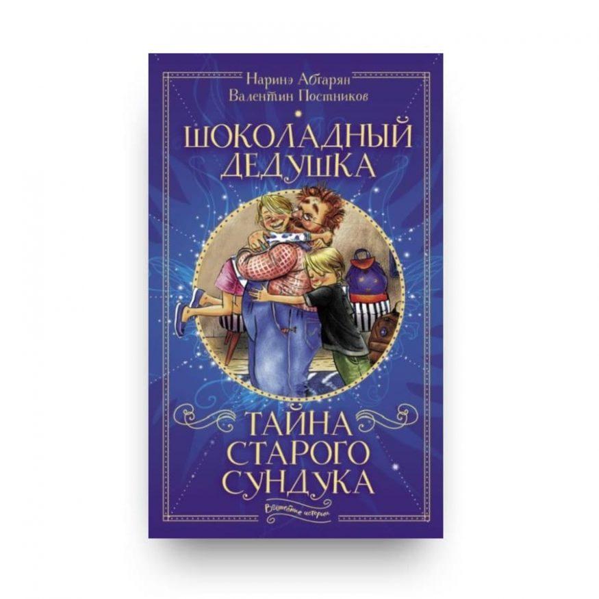 Книга Наринэ Абгарян и Валентина Постникова Шоколадный дедушка. Тайна старого сундука обложка