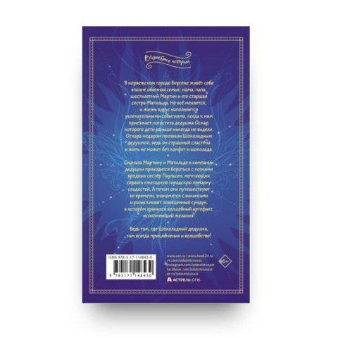Книга Наринэ Абгарян и Валентина Постникова Шоколадный дедушка. Тайна старого сундука обложка 2