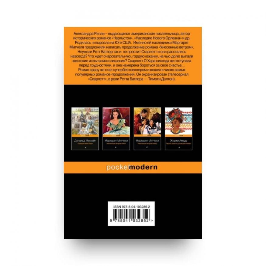 "Книга Маргарет Митчелл ""Скарлетт"" обложка 2"