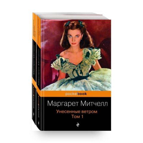 Книга Маргарет Митчелл Унесённые ветром (комплект из 2-х книг) обложка