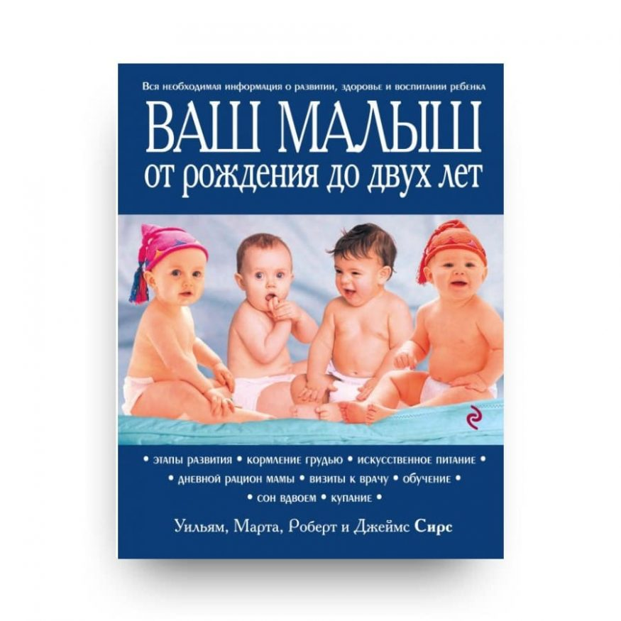 Книга для родителей авторов Уильяма и Марты Сирс Ваш малыш от рождения до двух лет обложка