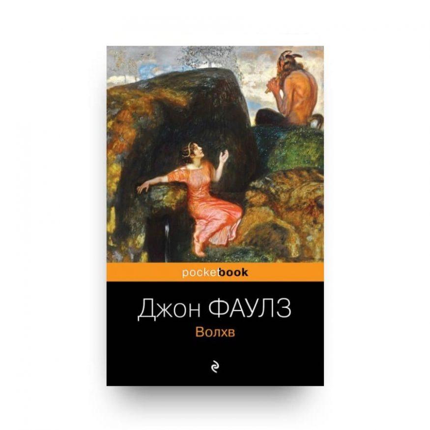 Книга Джона Фаулза Волхв обложка