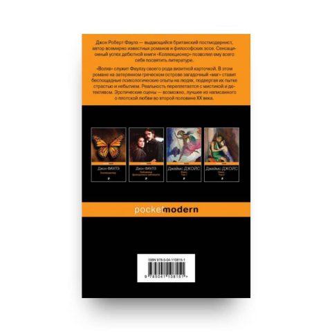 Книга Джона Фаулза Волхв обложка 2