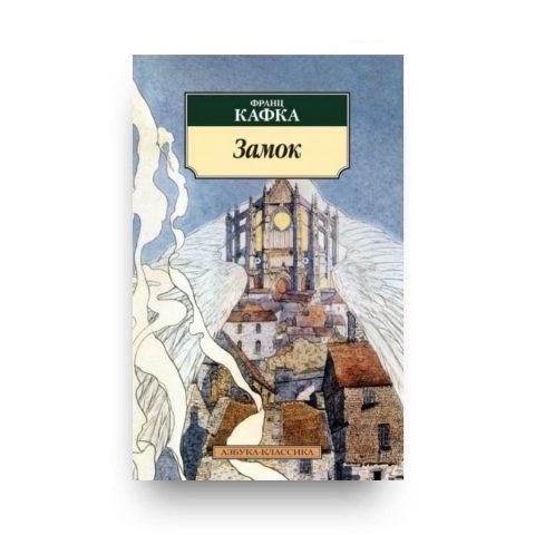 Книга Франца Кафки Замок