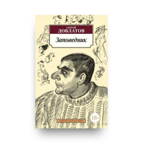 Книга Сергея Довлатова Заповедник обложка
