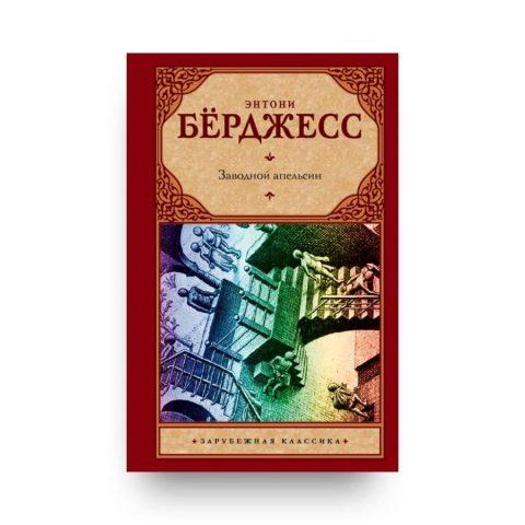 Книга Энтони Бёрджесса Заводной апельсин обложка