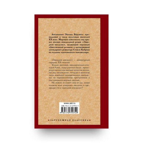 Книга Энтони Бёрджесса Заводной апельсин обложка 2