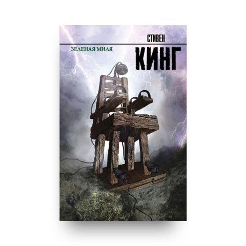 Книга Стивена Кинга Зелёная миля обложка