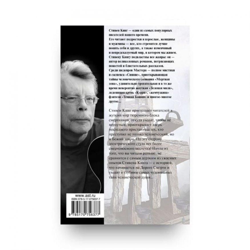 Книга Стивена Кинга Зелёная миля обложка 2