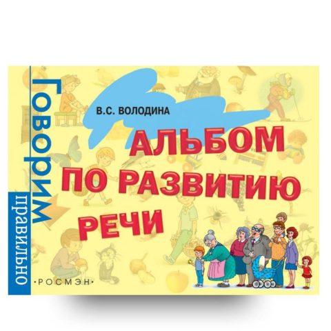 Книга Виктории Володиной Альбом по развитию речи обложка