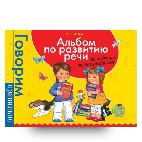 Книга Светланы Батяевой Альбом по развитию речи для будущих первоклассников обложка