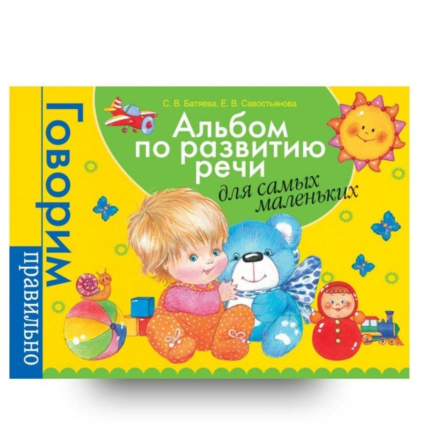 Книга Светланы Батяевой Альбом по развитию речи для самых маленьких обложка
