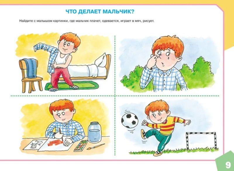 Книга Светланы Батяевой Альбом по развитию речи для самых маленьких иллюстрации 4