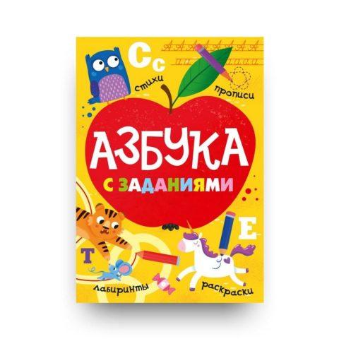 Книга Оксаны Балуевой Азбука с заданиями обложка