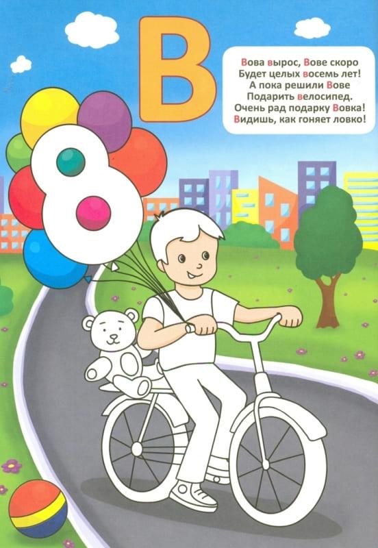Книга Оксаны Балуевой Азбука с заданиями иллюстрации 1