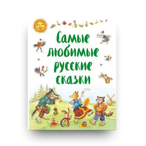 Libro di fiabe popolari russe