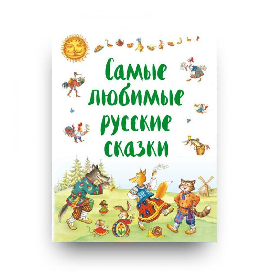 Книга Самые любимые русские сказки