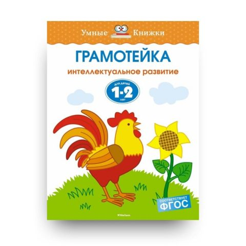 Книга Ольги Земцовой Грамотейка. Интеллектуальное развитие детей 1-2 лет обложка