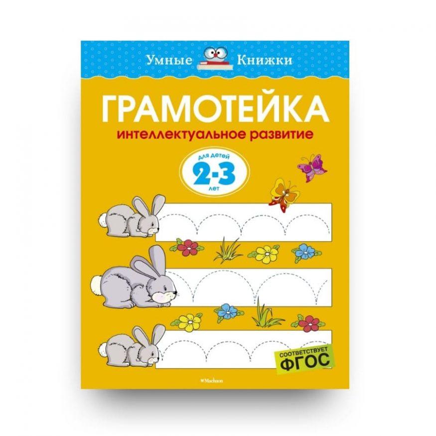 Книга Ольги Земцовой Грамотейка. Интеллектуальное развитие детей 2-3 лет. Серия Умные книжки обложка