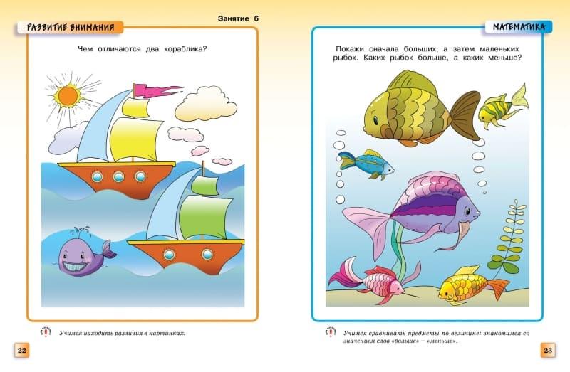Книга Ольги Земцовой Грамотейка. Интеллектуальное развитие детей 2-3 лет. Серия Умные книжки иллюстрации 1