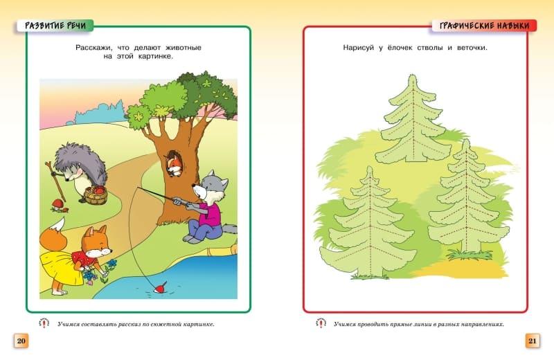Книга Ольги Земцовой Грамотейка. Интеллектуальное развитие детей 2-3 лет. Серия Умные книжки иллюстрации 3