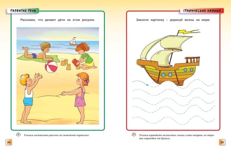 Книга Ольги Земцовой Грамотейка. Интеллектуальное развитие детей 2-3 лет. Серия Умные книжки иллюстрации 4