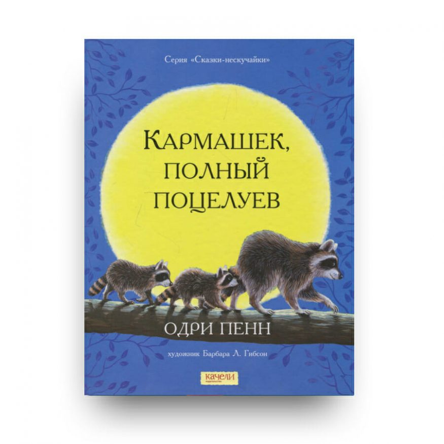 Книга Кармашек, полный поцелуев Одри Пенн купить