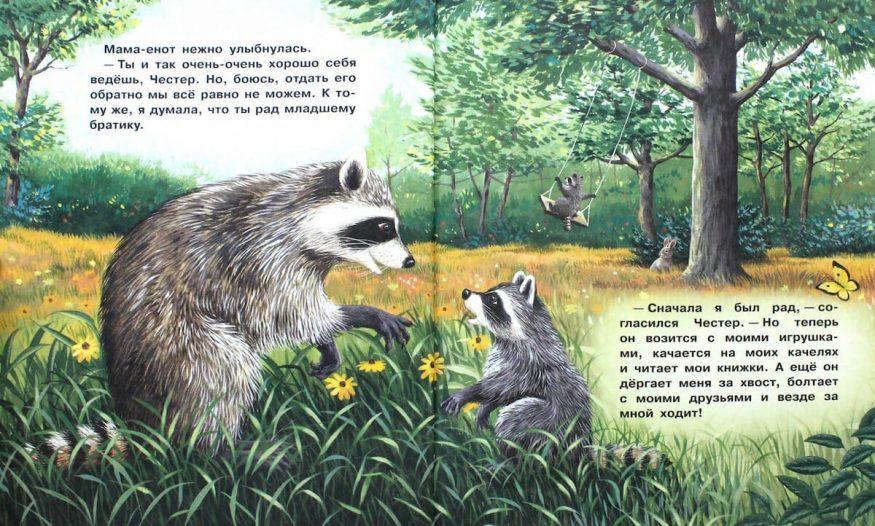 Книга Кармашек, полный поцелуев иллюстрации 1