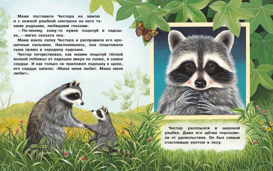 Книга Кармашек, полный поцелуев иллюстрации 2