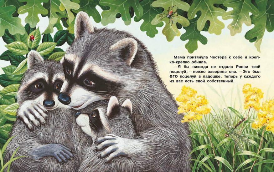 Книга Кармашек, полный поцелуев иллюстрации 3