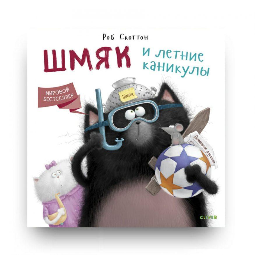 Libro Splat the Cat: Back to School, Splat! di Rob Scotton in russo