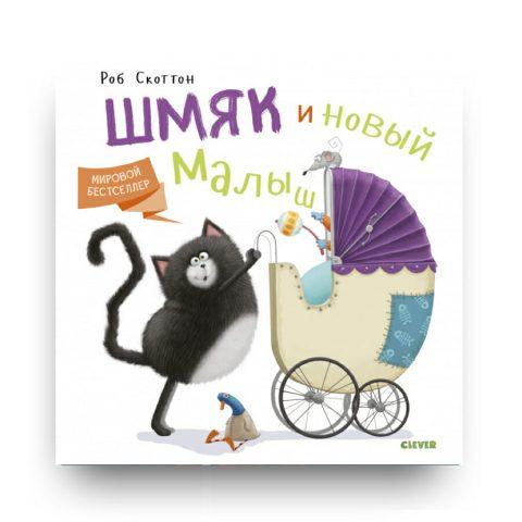Книга Котенок Шмяк и новый малыш - Роб Скоттон